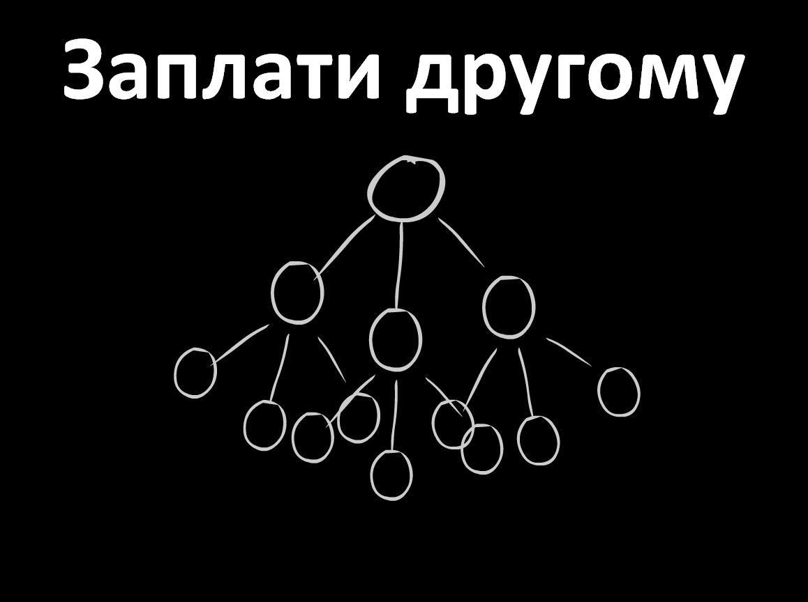 Фильм «Заплати другому»