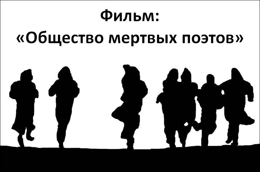 Фильм: «Общество мертвых поэтов»