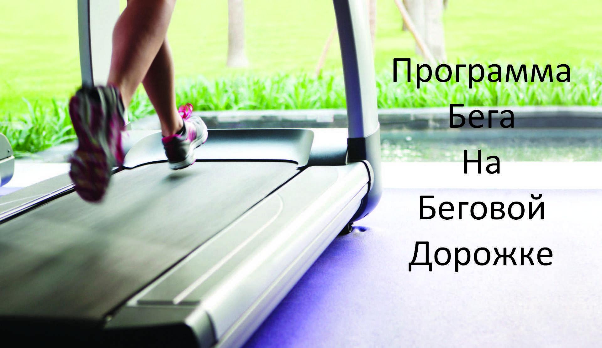 Программа бега на беговой дорожке. Упражнения