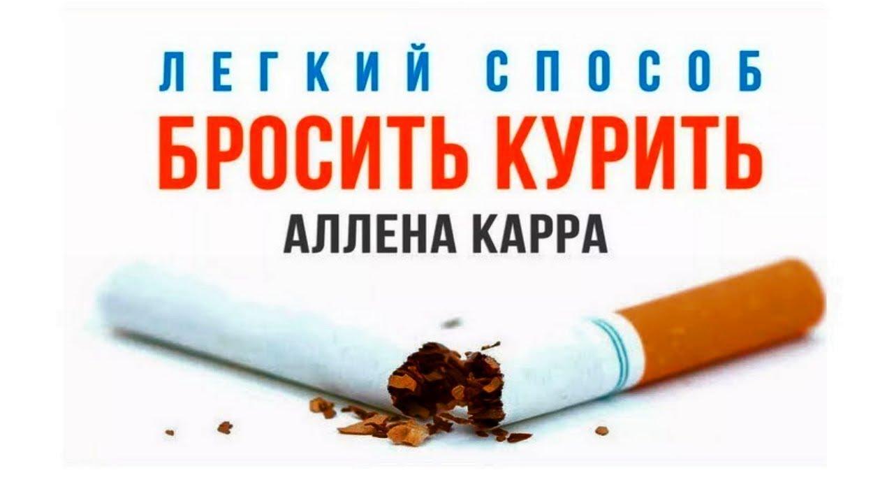 Хватит мучиться от курения! Аллен Карр - Легкий способ бросить курить