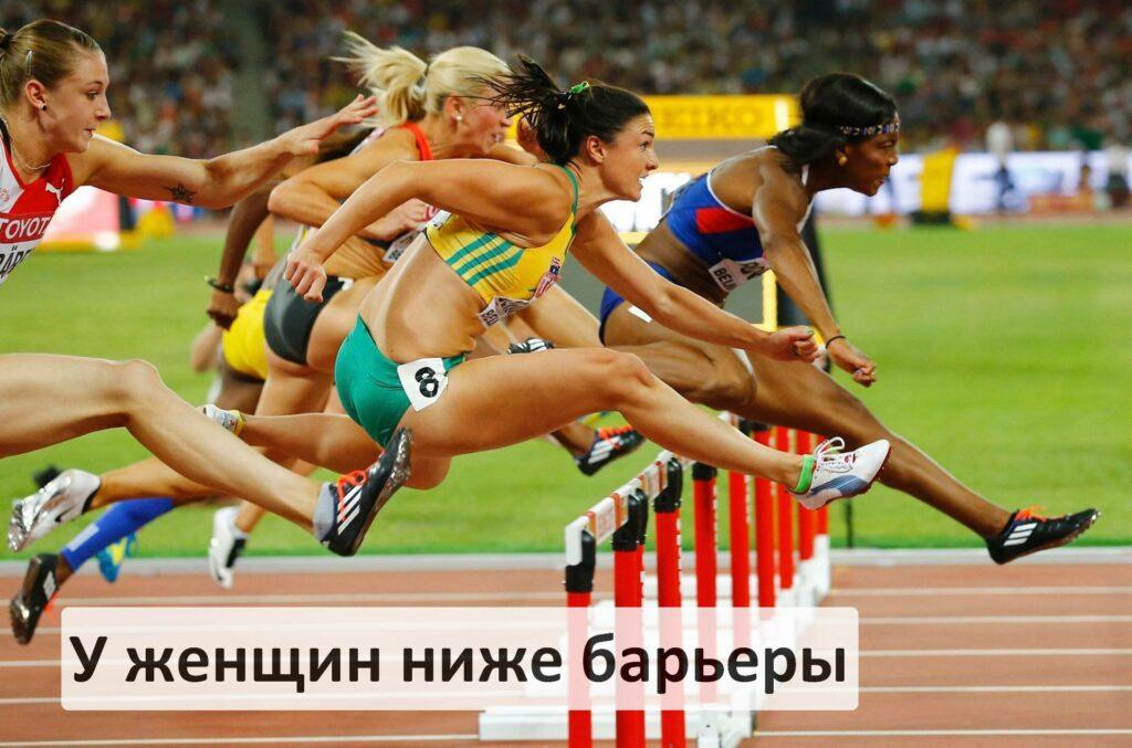Расстояние барьеров друг от друга в барьерном беге для мужчин и женщин
