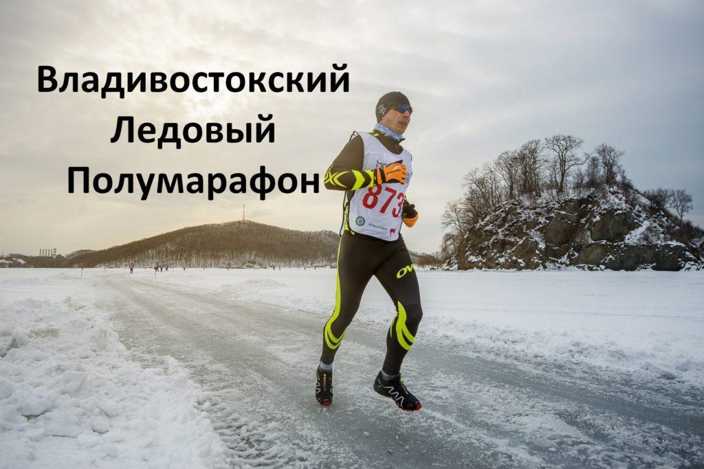 Владивостокский ледовый полумарафон
