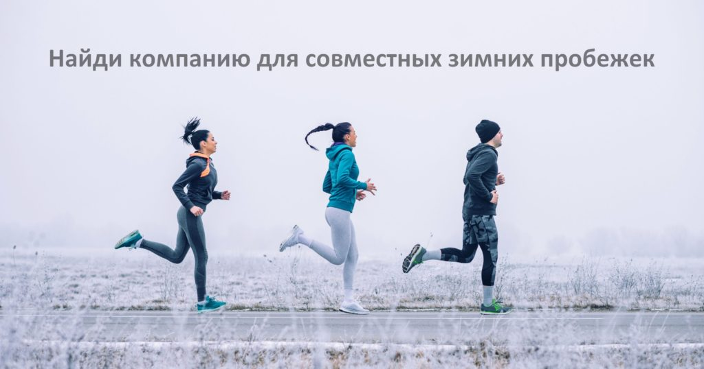 Найди компанию для совместных зимних пробежек