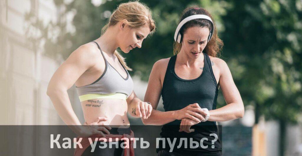 Каким должен быть пульс при беге