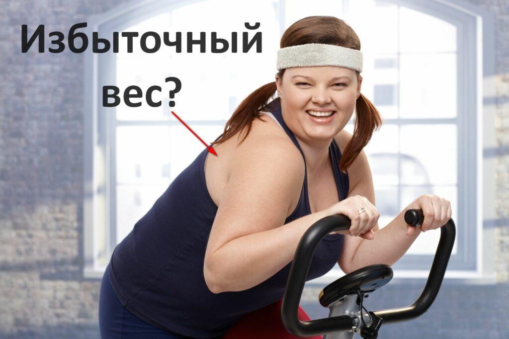 Девушка с избыточным весом