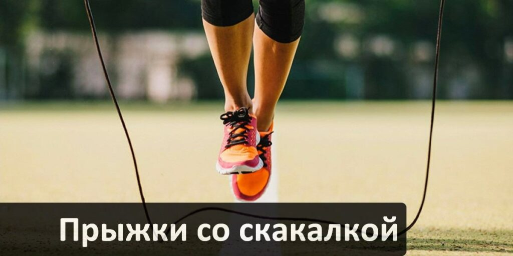 Прыжки со скакалкой