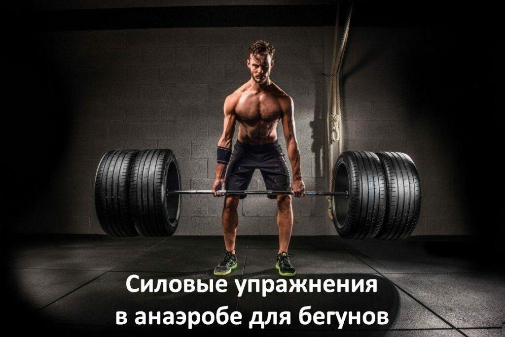 Силовые упражнения в анаэробе для бегунов