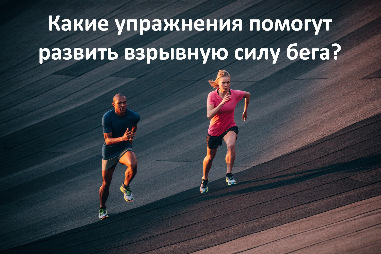 Какие упражнения помогут развить взрывную силу бега?