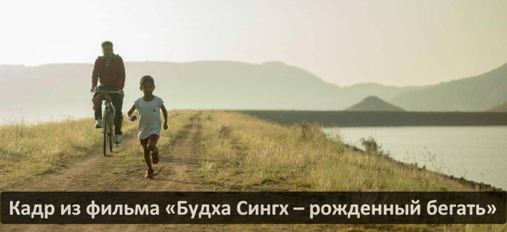От бедности и нищеты до известного марафонца – Будха Сингх