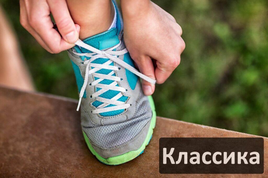 Шнуровка кроссовок для бега