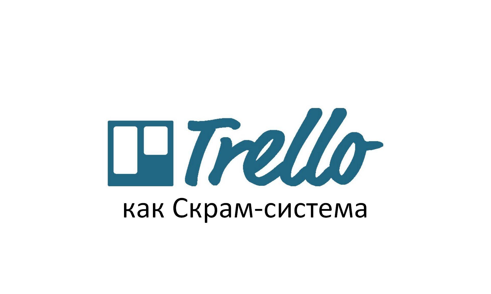 Trello, как Скрам-система в твоем мобильном телефоне
