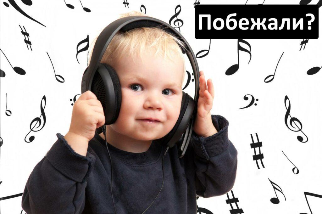 Как музыка помогает в беге