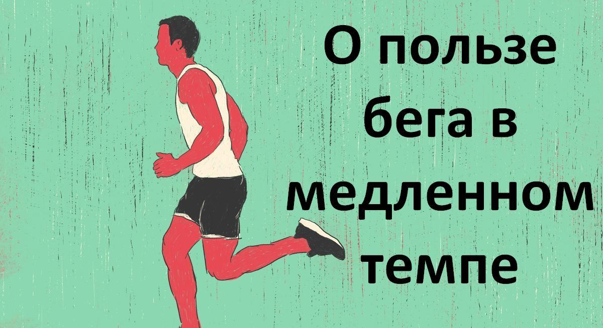 О пользе бега в медленном темпе