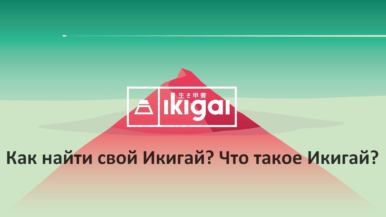 Как найти свой Икигай? Что такое Икигай?