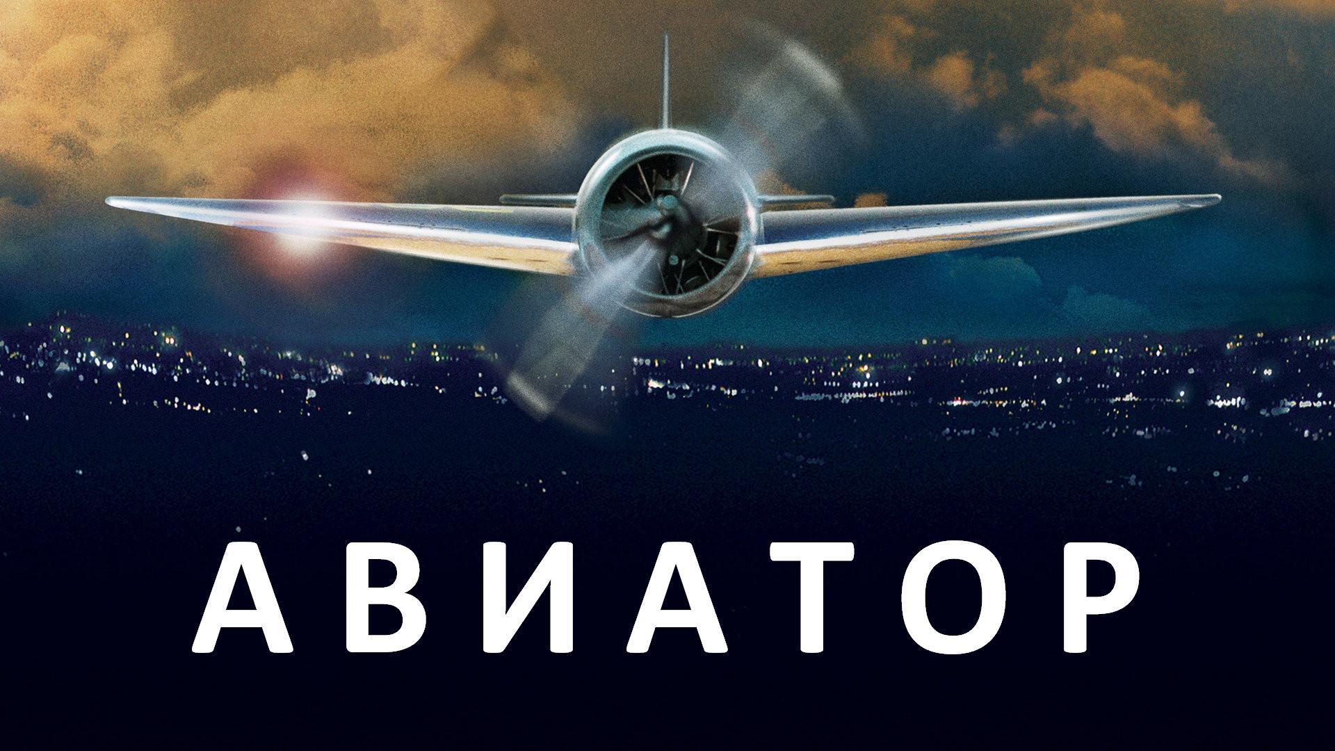 Фильм, который стоит посмотреть: «Авиатор»