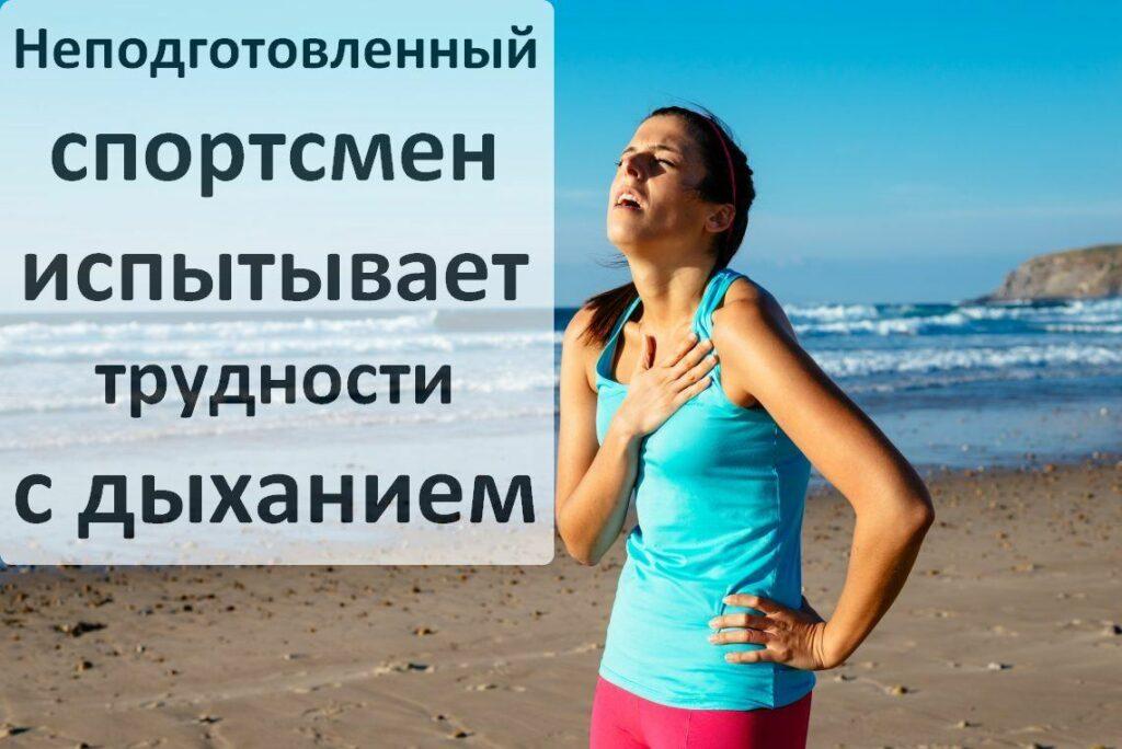 Очищение дыхательной системы при беге