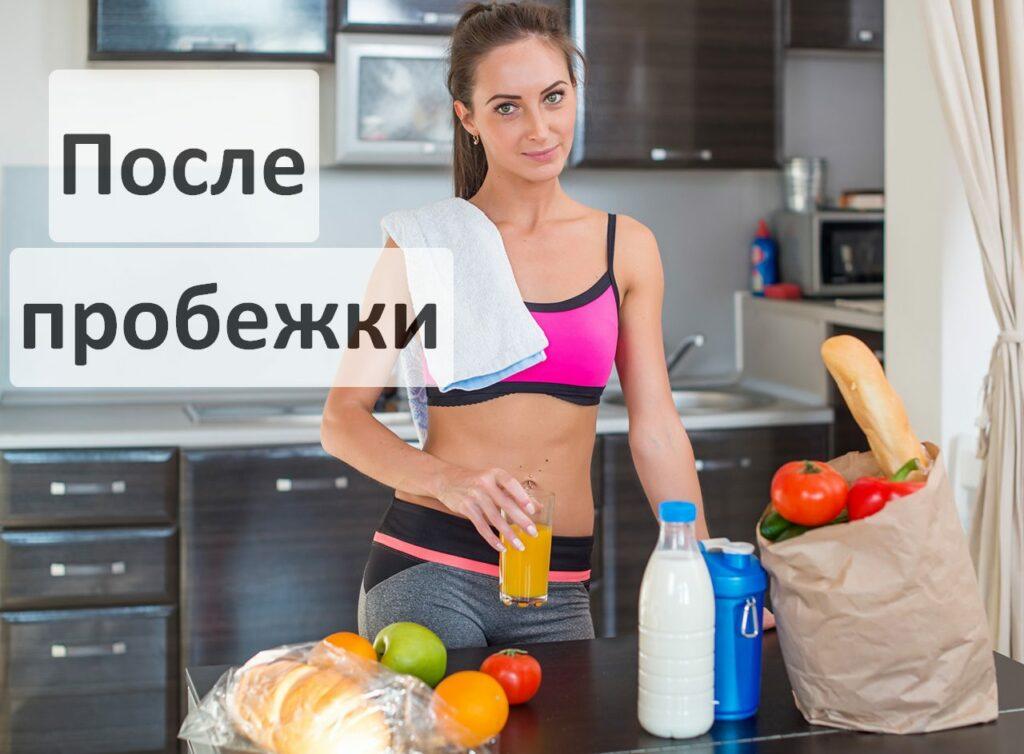 Питание после бега. Каким оно должно быть?