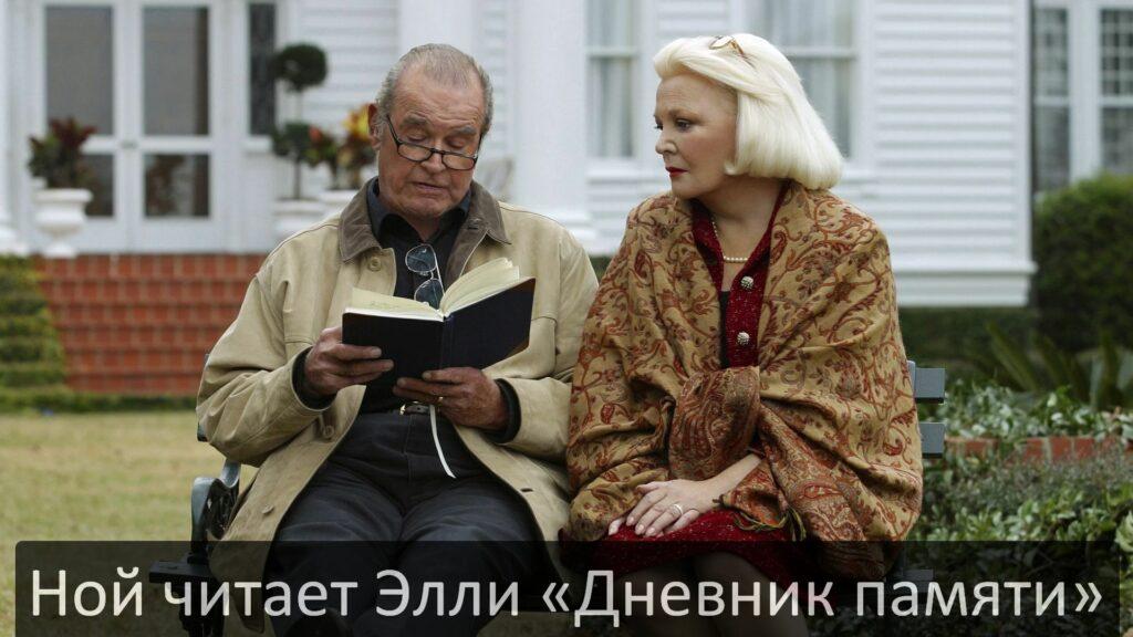 Фильм, который стоит посмотреть: «Дневник памяти»