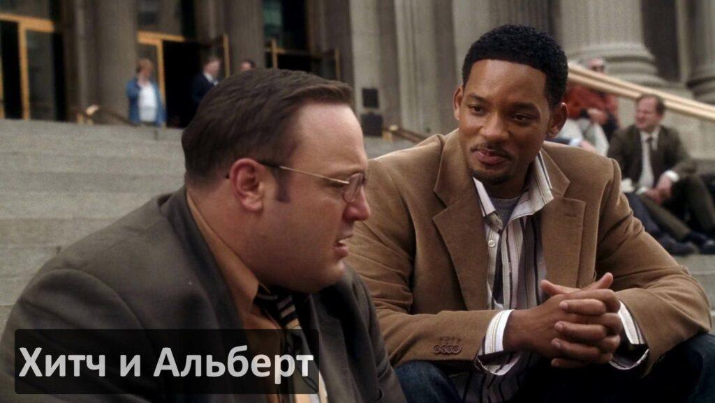 Фильм, который стоит посмотреть: «Правила съема: Метод Хитча»