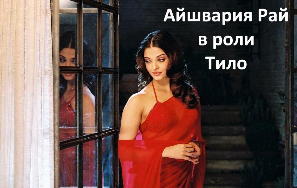 Фильм, который стоит посмотреть: «Принцесса специй»