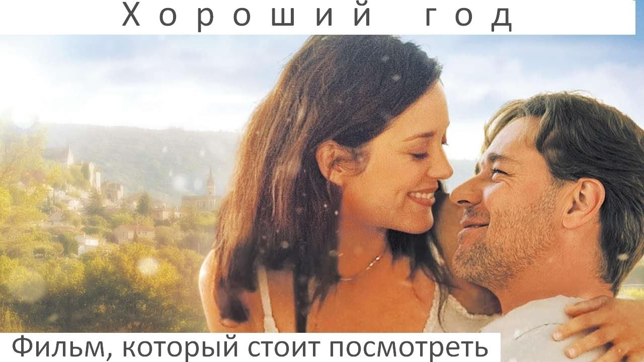 Фильм, который стоит посмотреть: «Хороший год»