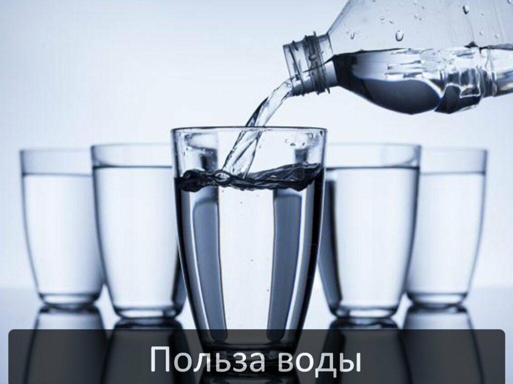 Вода и ее влияние на здоровье человека