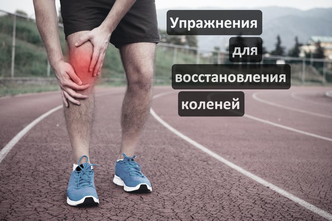 Упражнения для восстановления коленей