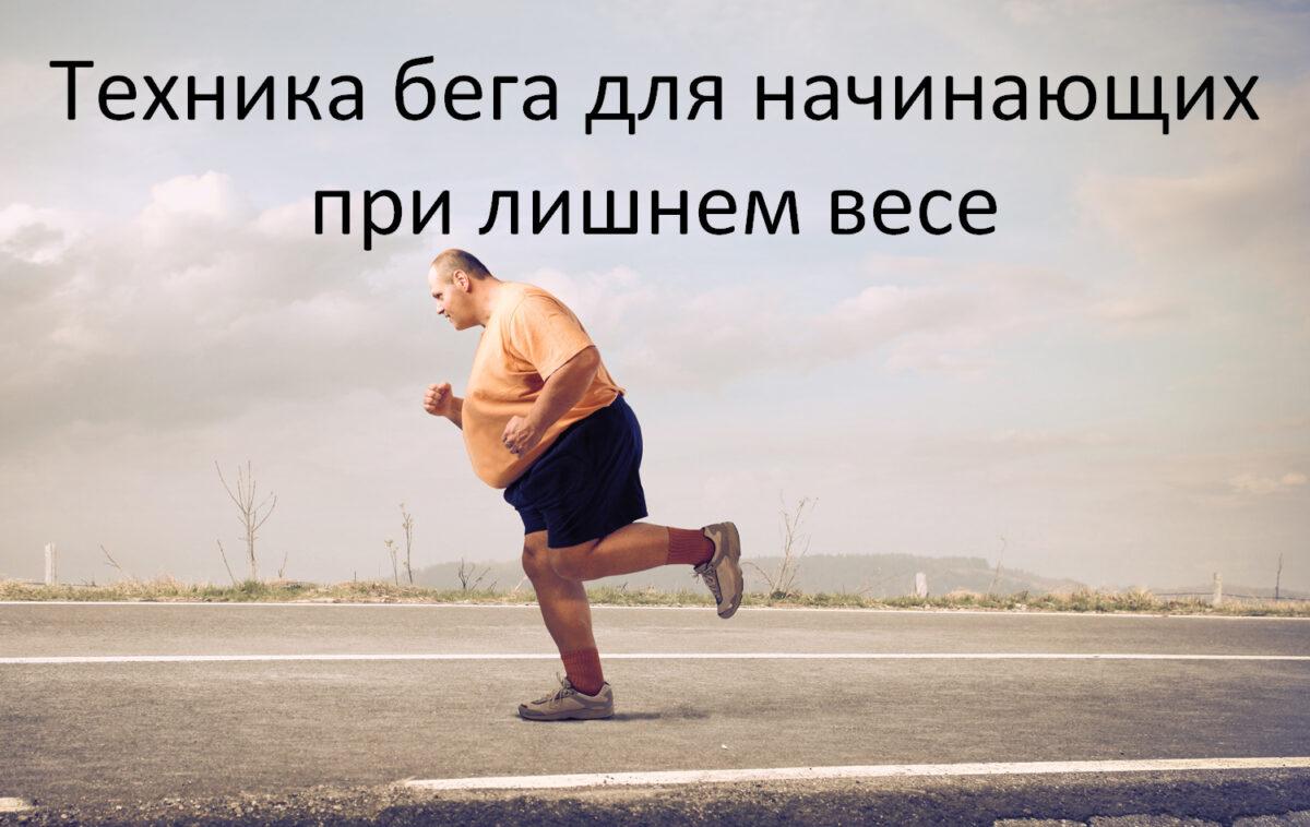 бег для сжигания жира своими руками