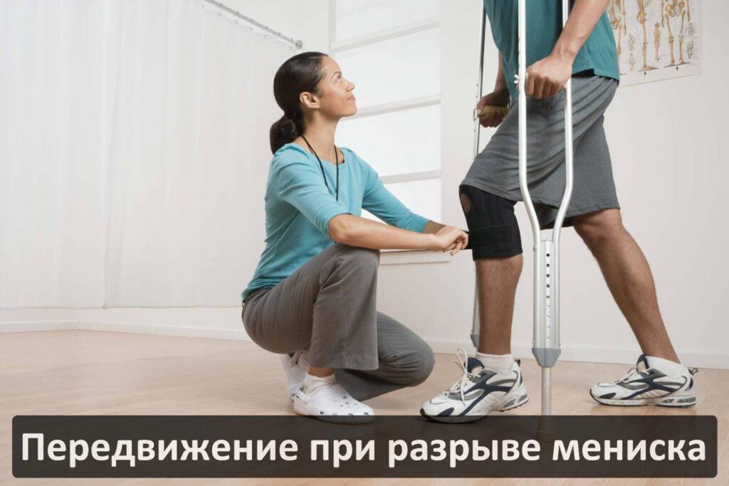 Травма мениска. Симптомы, лечение, восстановление