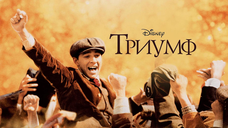 Фильм, который стоит посмотреть: «Триумф»