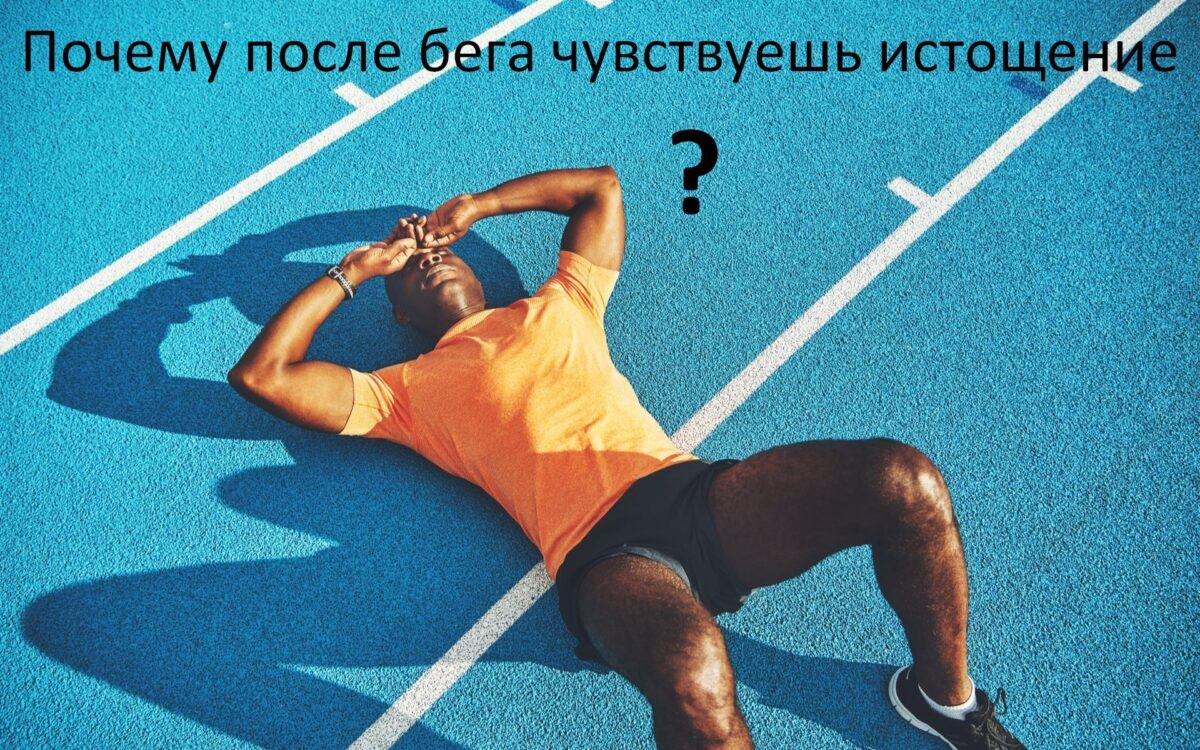 Почему после бега чувствуешь истощение