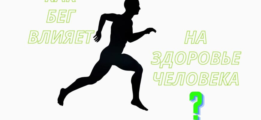 Как бег влияет на здоровье человека