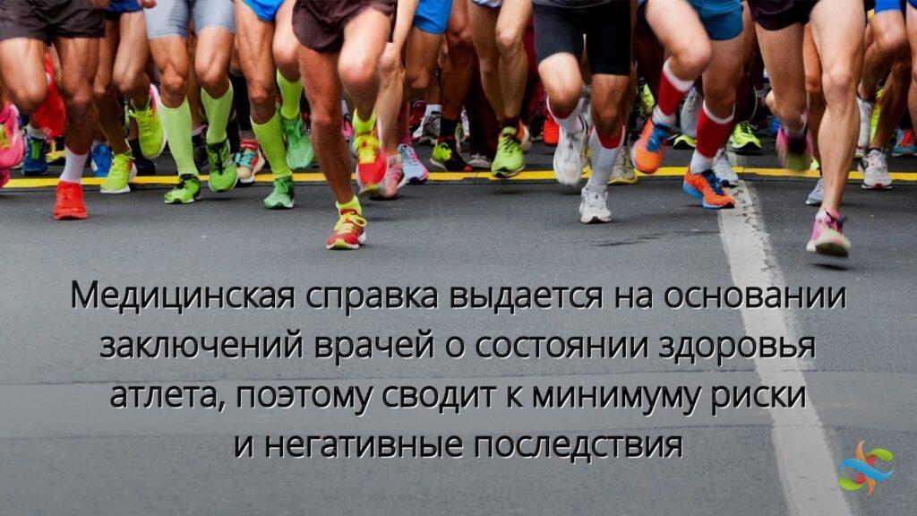 Медицинская справка для бега - марафона
