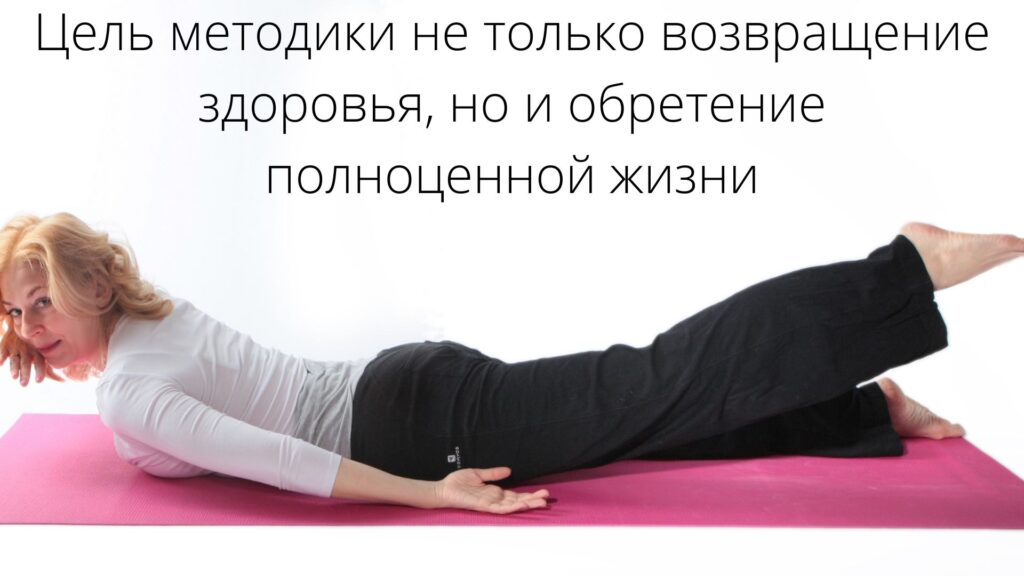 Методика Фельденкрайза