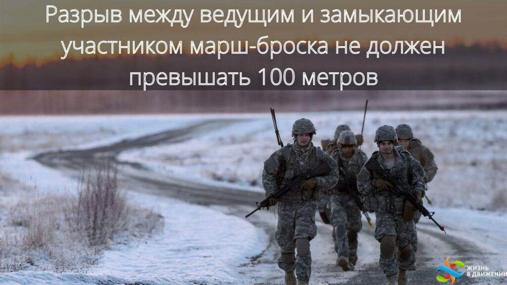 Армейский марш-бросок. Описание