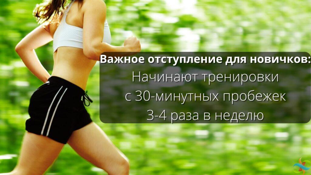 Как правильно бегать – инфографика