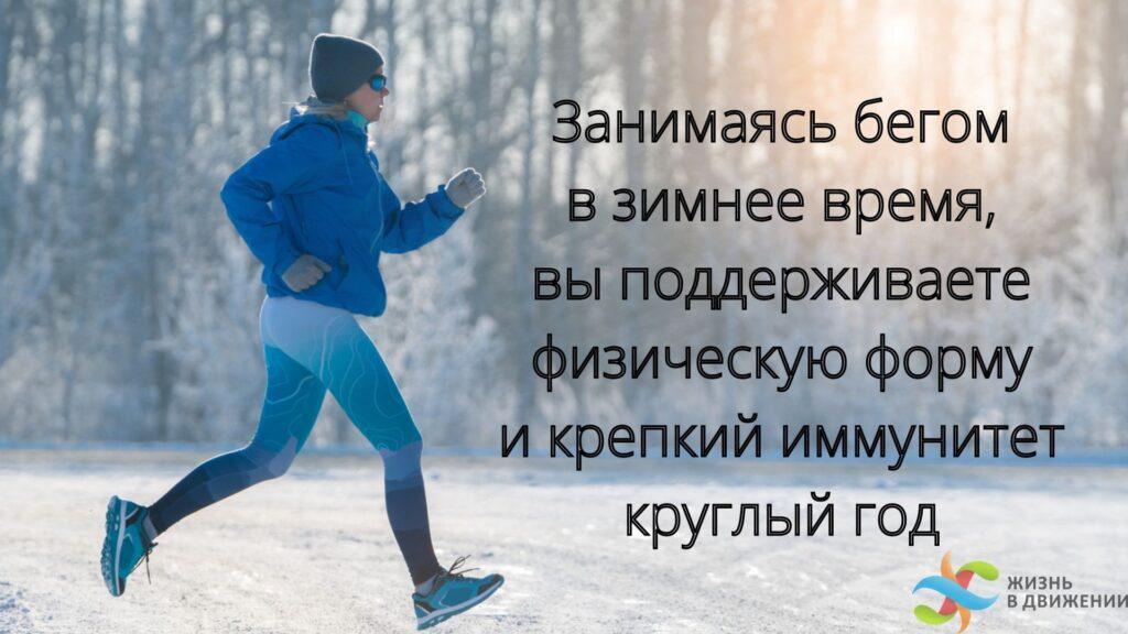 Рекомендуем прочитать, перед тем как бегать зимой