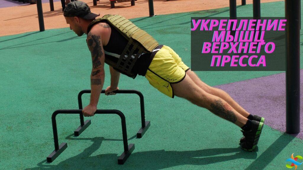 Хайлетсы-паралетсы 💪 – упражнения на брусьях