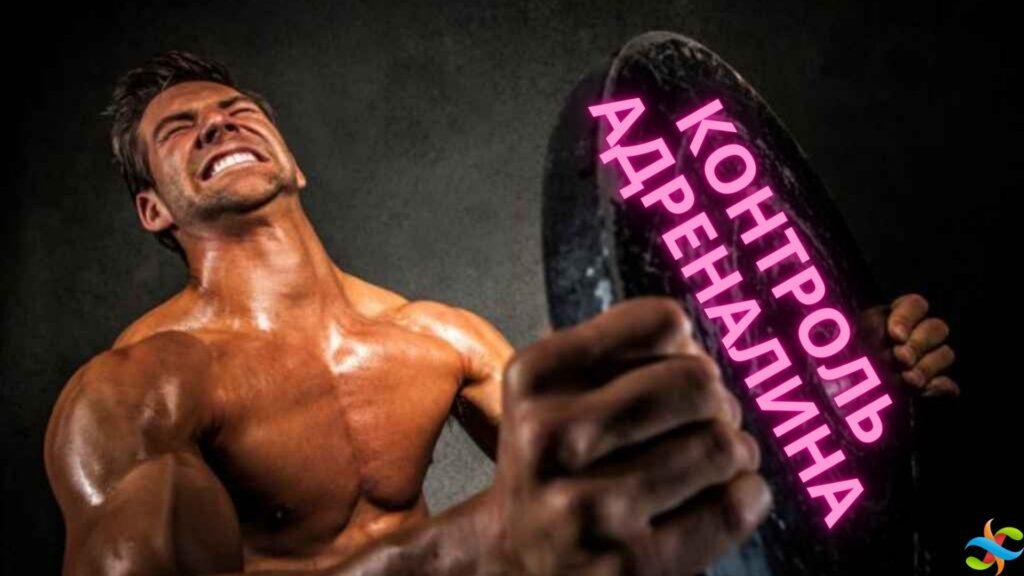 Как снизить выброс адреналина в кровь после занятий спортом