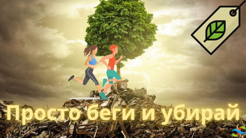 Очищение мира от мусора бегом